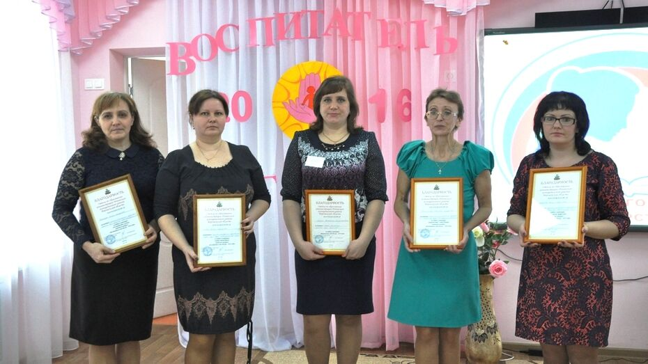 В Репьевском районе выбрали лучшего воспитателя