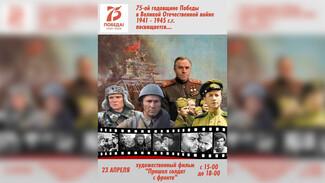 Жителей Грибановского района пригласили посмотреть военный фильм
