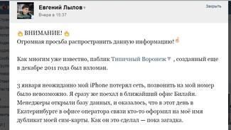 Дубликат «Типичного Воронежа» создал самозванец