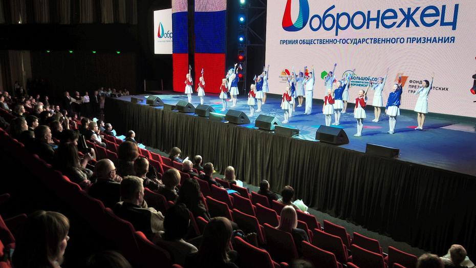 Прием заявок на премию «Добронежец-2020» завершится в Воронеже 10 февраля