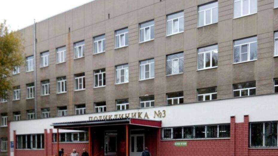 В Воронеже объединили поликлиники №3 и №11