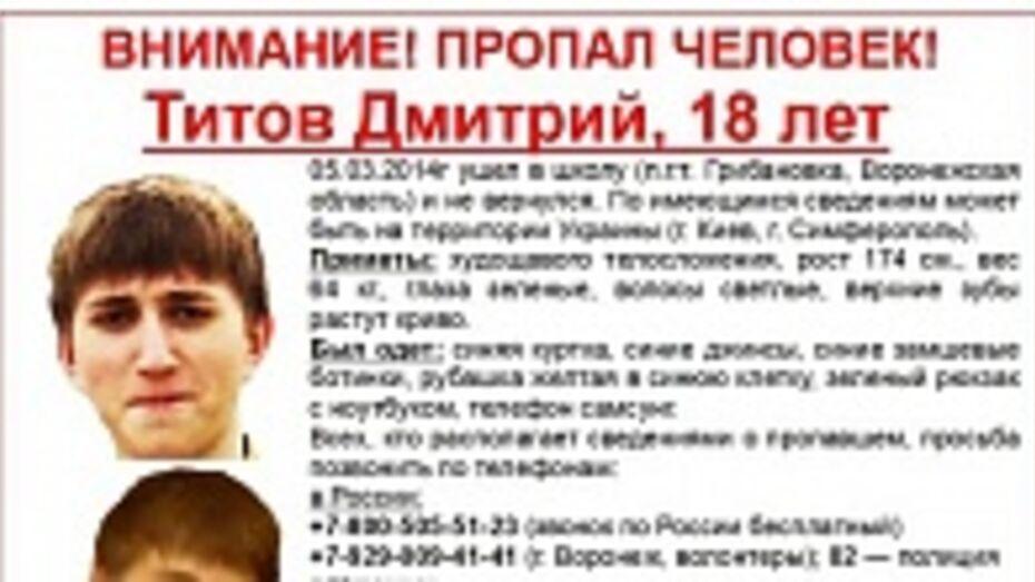 Школьник из Воронежской области, которого две недели разыскивали в России и на Украине, уехал в Киев на свидание