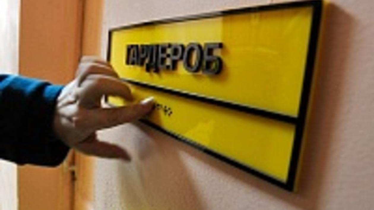 Воронежцам показали рельефные книги и говорящий компьютер