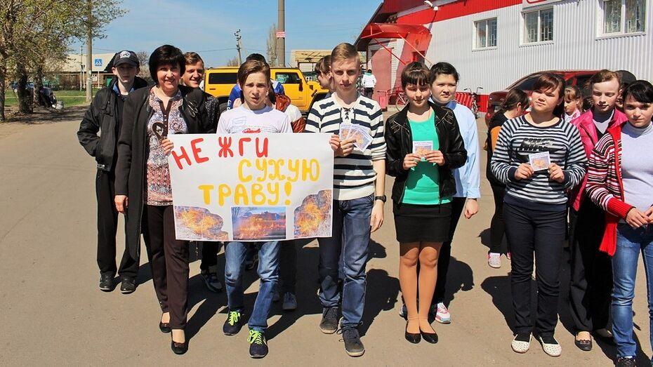 В Поворино провели акцию «Нет весенним палам!»