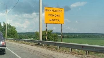 Между Подклетным и Семилуками под Воронежем перекрыли половину моста через Дон