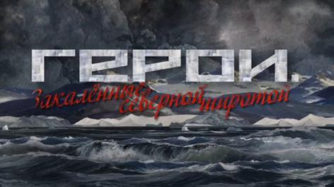 Воронежцы смогут увидеть премьеру фильма о героях, отстоявших от фашистов Кольский полуостров
