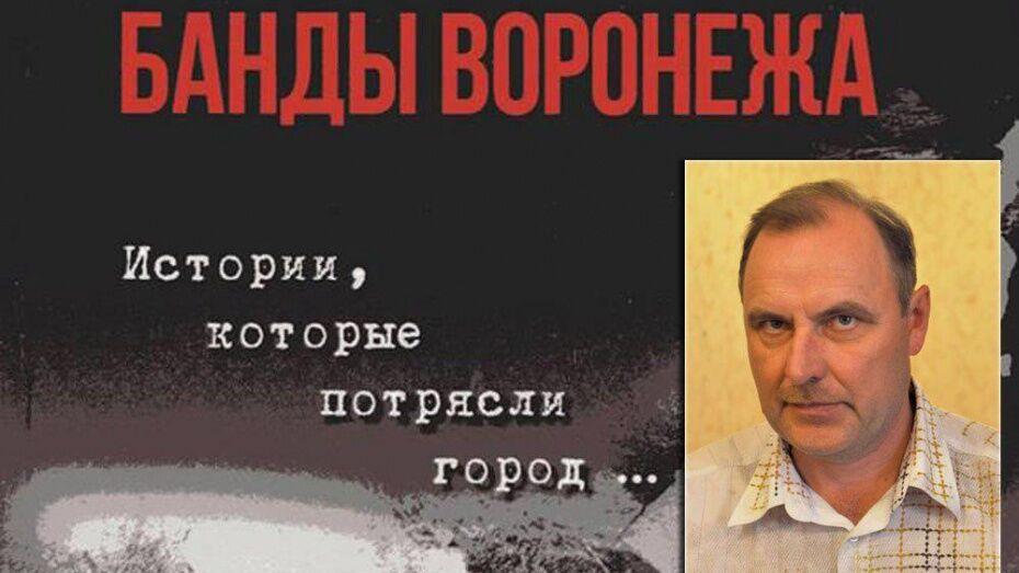 «Нет человека, есть проблема». О чем написал книгу воронежский журналист Евгений Шкрыкин