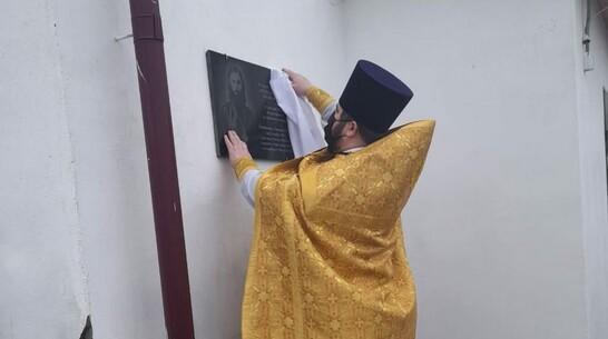 В Павловском районе открыли мемориальную доску земляку – священномученику Василию Максимову