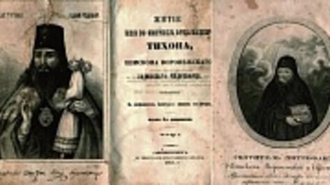 В Воронеже открылась выставка старинных книг о святителях Митрофане и Тихоне