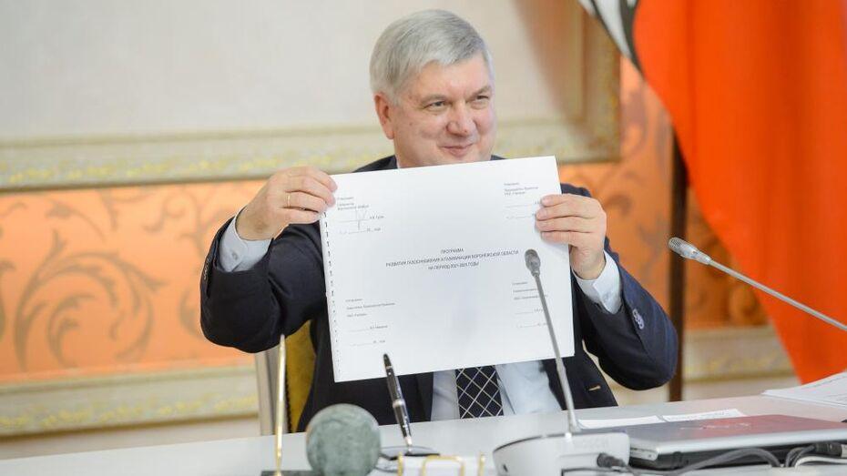 «Газпром» увеличит инвестиции в газификацию Воронежской области в 15 раз
