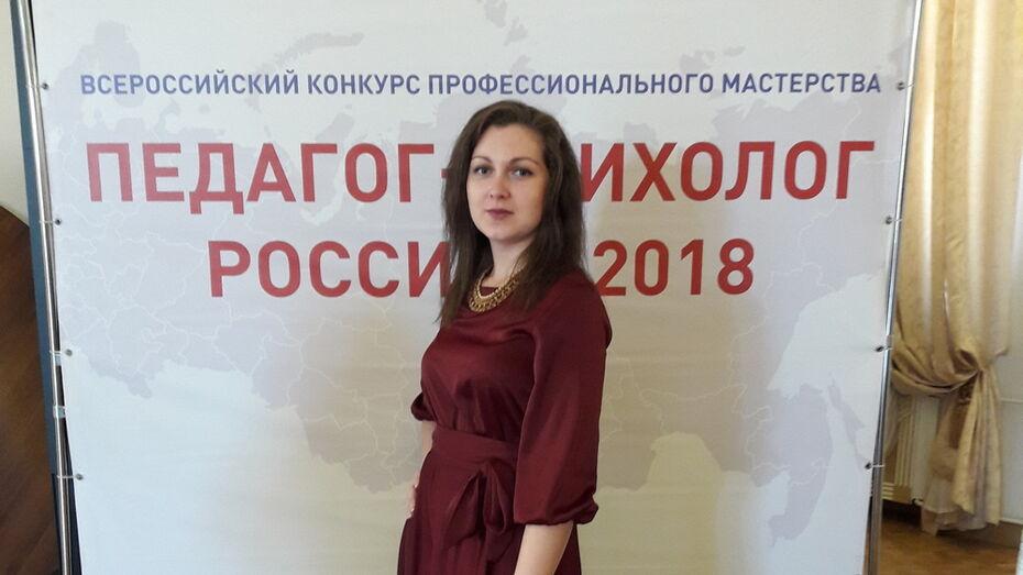 Психолог из Борисоглебска вошла в число лауреатов Всероссийского конкурса профмастерства
