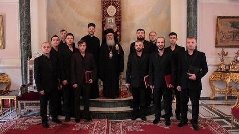 Воронежский мужской хор спел для Иерусалимского патриарха