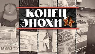 Прощание с СССР. Как воронежцы проголосовали на референдуме за сохранение Союза