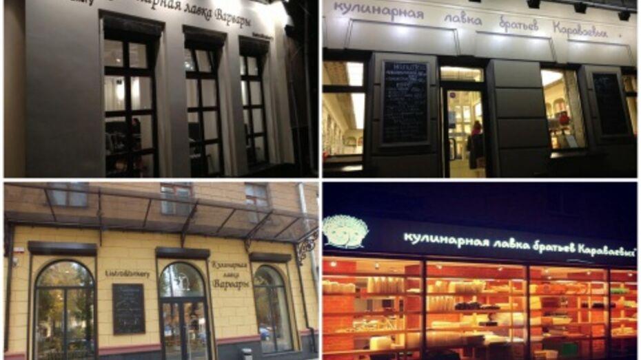 Антимонопольщики запустили опрос о сходствах воронежского и московского кафе