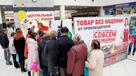 Воронежский Центральный рынок предлагает товары без торговой наценки