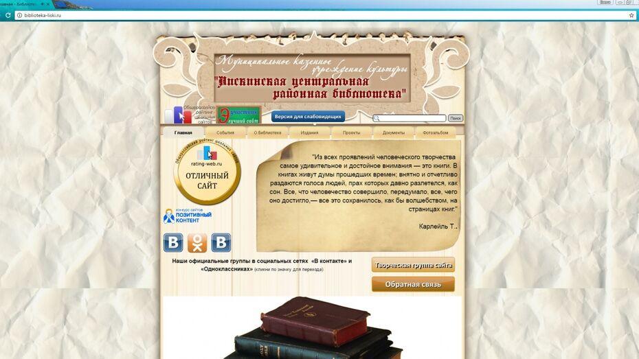 Сайт лискинской библиотеки попал в число лидеров общероссийского рейтинга