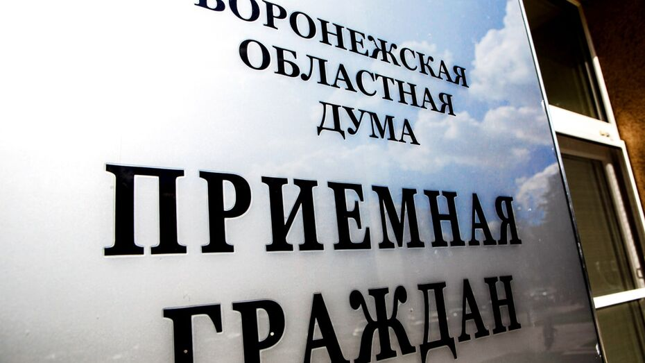 В III квартале 2021 года к воронежским депутатам обратились более 1,5 тыс жителей региона