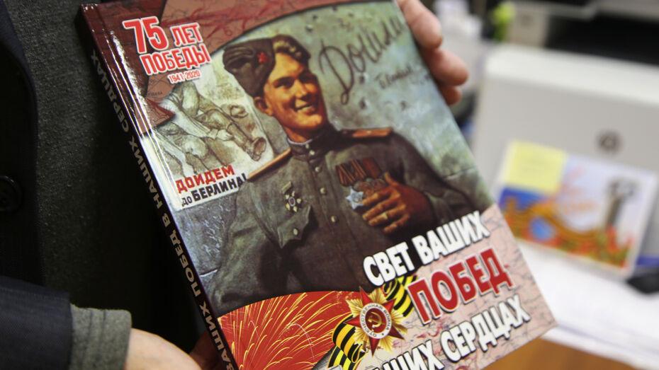 Нововоронежская АЭС выпустила книгу о воинах-атомщиках Великой Отечественной войны