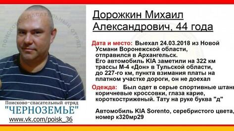 Житель Воронежской области пропал по дороге в Архангельск