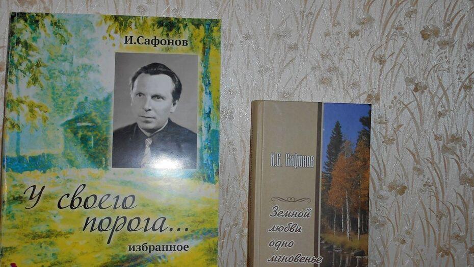 Юбилей лискинского поэта Ивана Сафонова отметят онлайн 6 января