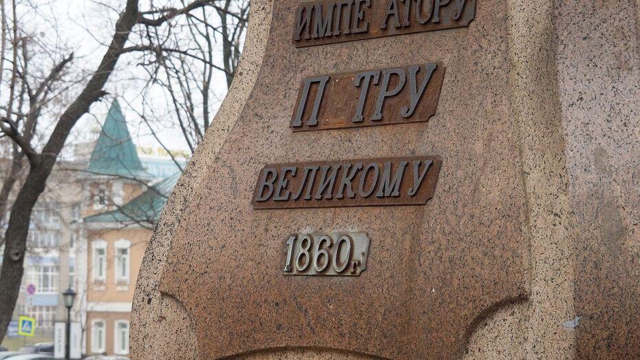 С воронежского памятника Петру I исчезло несколько букв