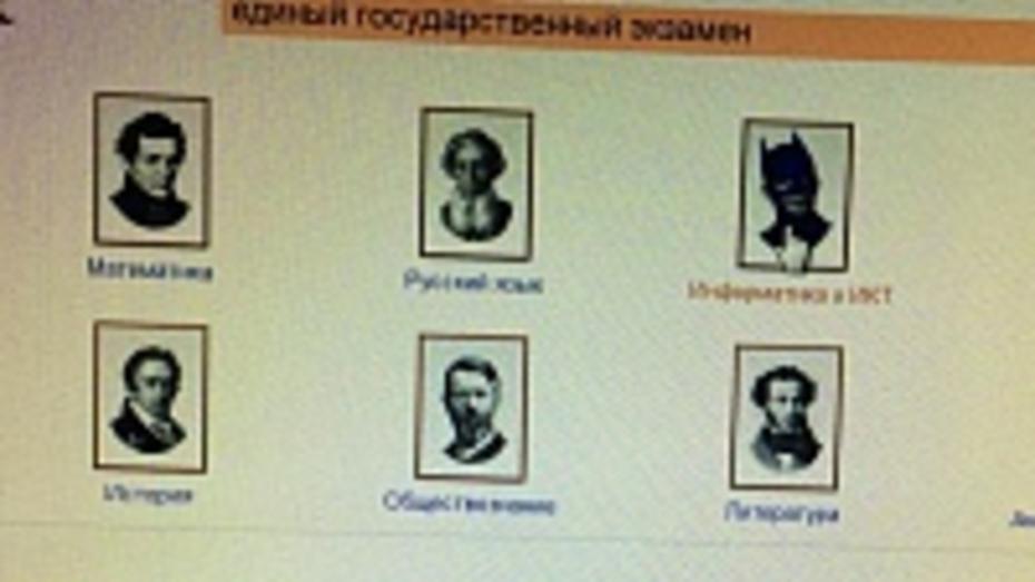 Школьники Воронежской области чаще других готовились к ЕГЭ по географии и физике по интернету