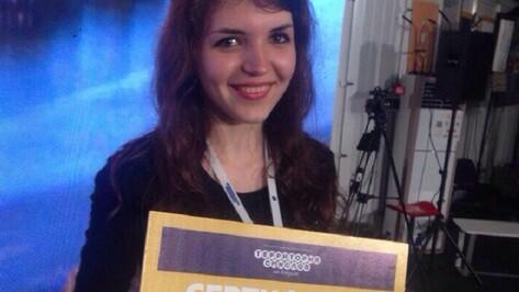 Студентка Воронежского опорного вуза получила грант на форуме «Территория смыслов»