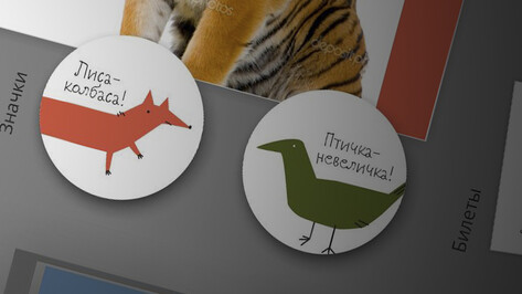 В фирменный стиль Воронежского зоопарка попали амурский тигр и лиса-колбаса