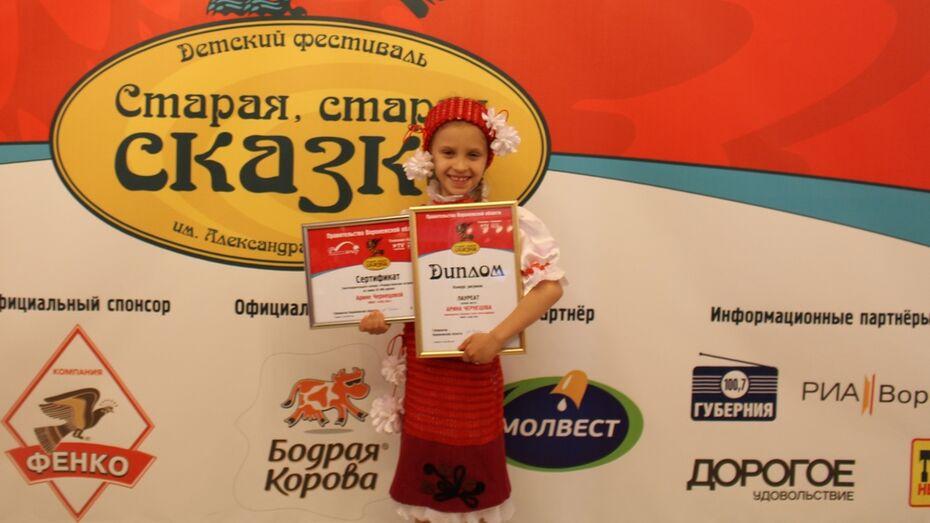 Поворинская школьница стала лауреатом фестиваля «Старая, старая сказка»