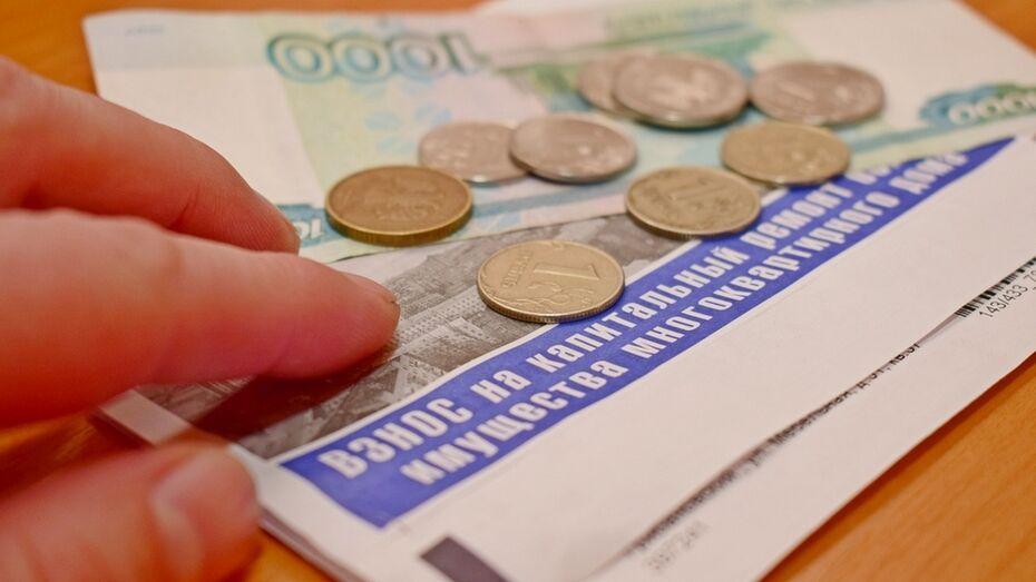 В Грибановском районе взыщут долги за капремонт в сумме более 34 тыс рублей
