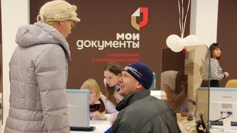 Семилукский МФЦ запустил программу «сетевого представительства»