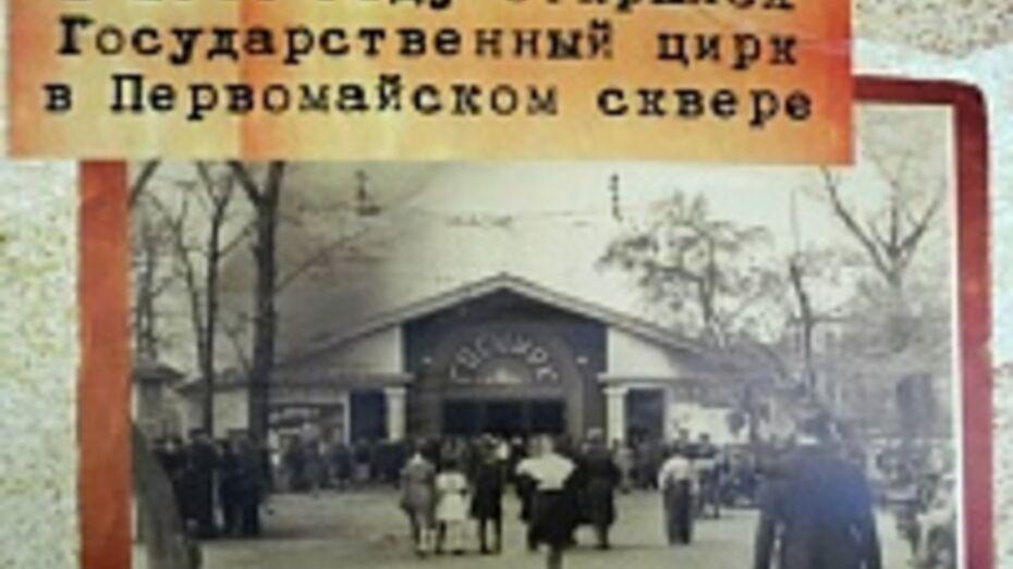 В Воронеже открылась фотовыставка, посвященная звездам советского цирка