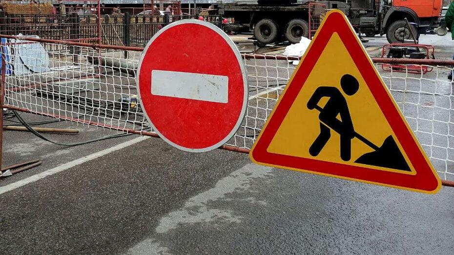 Улицу Кулибина в Воронеже перекроют до 3 октября из-за работ на теплотрассе