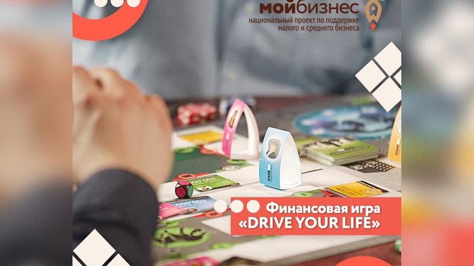 Воронежских бизнесменов позвали на бесплатную финансовую реалити игру