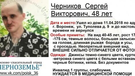 В Воронежской области пропал 48-летний мужчина с инвалидностью