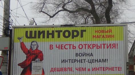 УФАС сочло неэтичным изображение Родины-матери на рекламном баннере в Воронеже