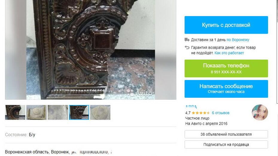 В Воронеже старинные изразцы из дворца Ольденбургских выставили за 2 тыс рублей на Avito
