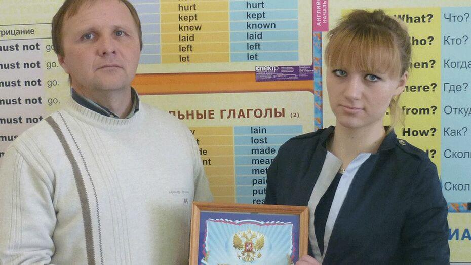 Таловская школьница стала призером регионального этапа всероссийского конкурса по английскому языку