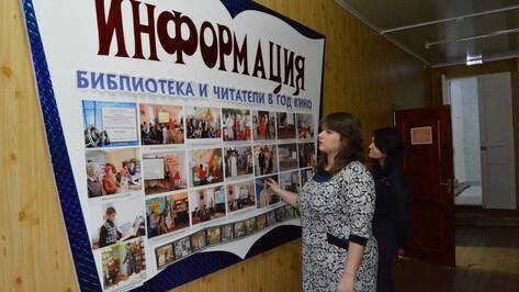 Богучарская библиотека заняла 2 место во всероссийском конкурсе «Читаем кино»