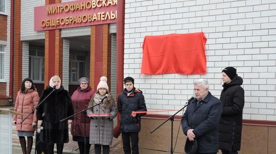 В кантемировском селе Митрофановка открыли мемориальные доски 3 землякам