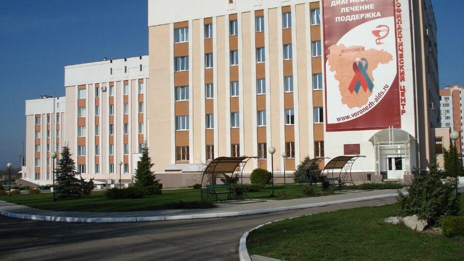 Воронежский областной СПИД-центр стал одним из лучших в России