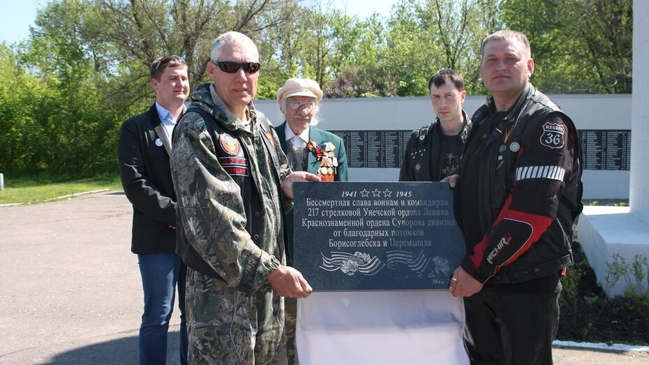 Борисоглебские мотоциклисты установили мемориальную доску в Калужской области