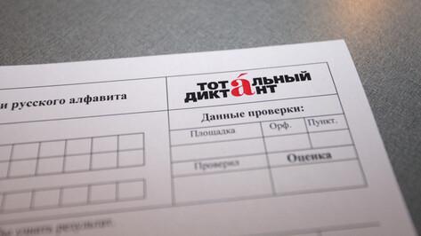 Тест РИА «Воронеж»: готовы ли вы к Тотальному диктанту?