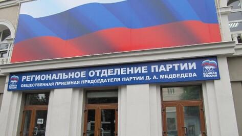 «Единая Россия» проведет неделю приема граждан в Воронежской области