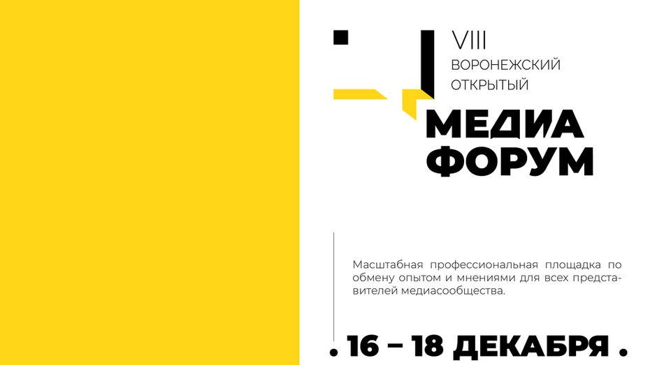 Из-за пандемии VIII Воронежский открытый медиафорум пройдет в онлайн-режиме