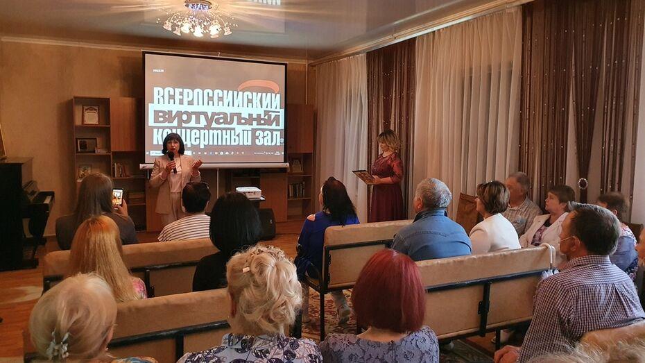 Виртуальный концертный зал открыли в Острогожске