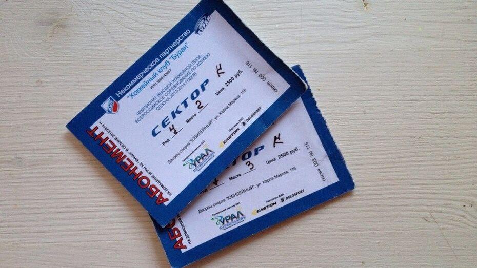 Билеты на матчи воронежского «Бурана» в плей-офф подорожают