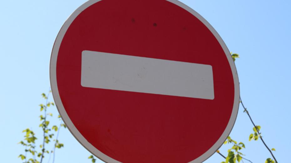 В Воронеже на три дня перекроют дорогу в районе Цирка