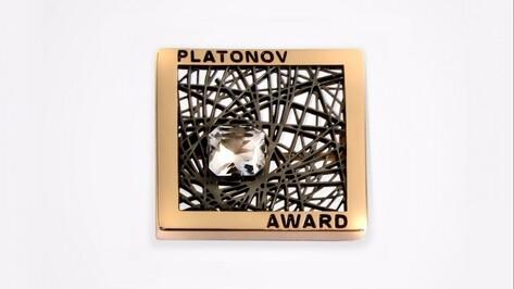 Лауреаты Платоновской премии в Воронеже получат нагрудные знаки с горным хрусталем