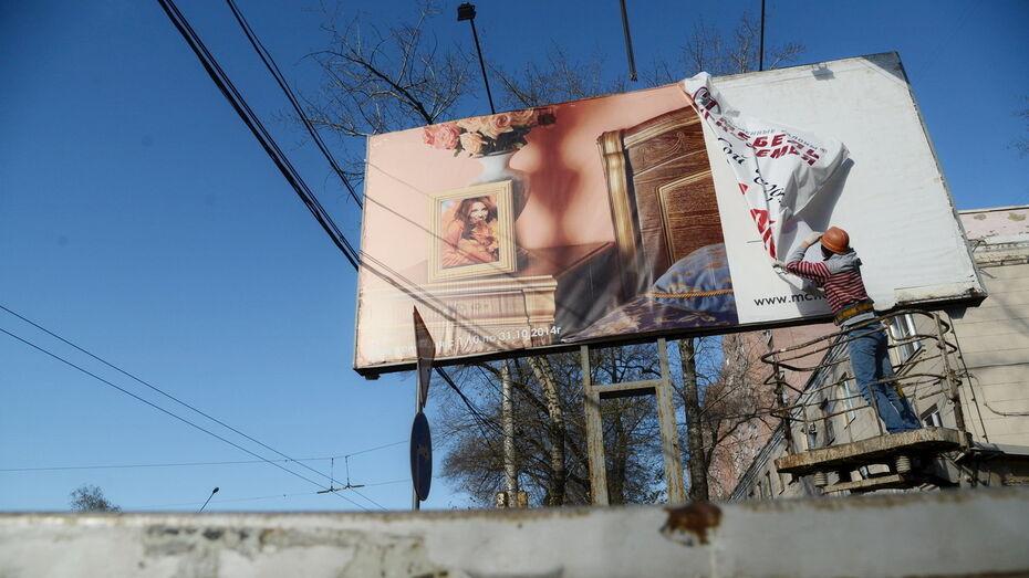 С проспекта Революции в Воронеже исчезнут рекламные щиты